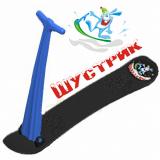 Снежный самокат Цикл Шустрик