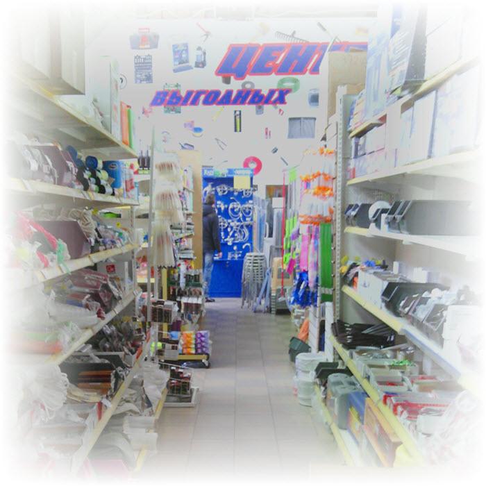 Оптово-розничная база Центр Выгодных Покупок Хозтовары