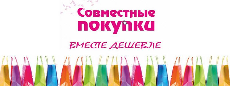 Для совместных покупок Центр выгодных покупок