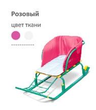 Сиденье для санок без чехла для ног розовый