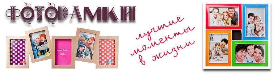 Galantereya_Fotoramki2