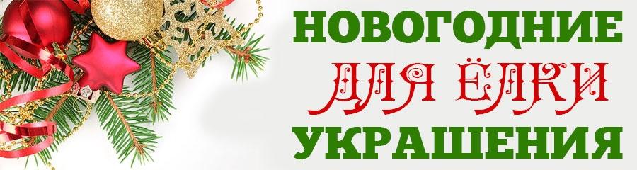 Galantereya_Novogodnie_Igrushki1