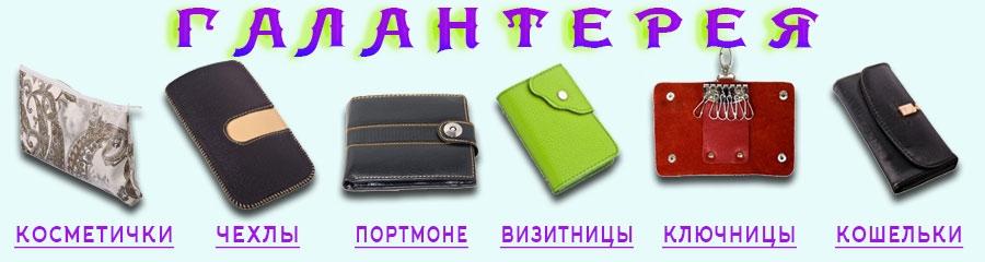 Galantereya_Koshelki1