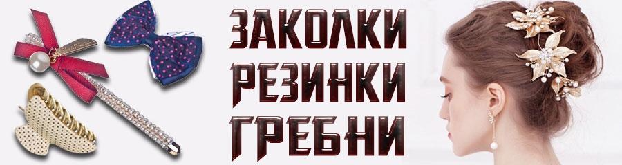 Galantereya_Zakolki1