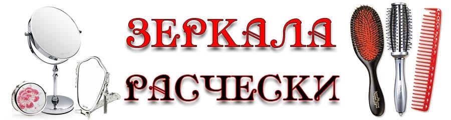 Galantereya_Zerkala1