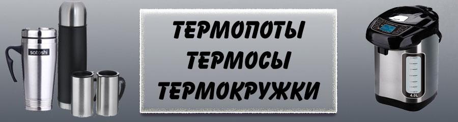 Turizm_termos