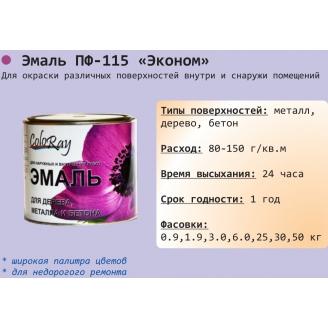 Эмаль ПФ-115 оранжевая 0,9кг