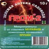Гром-2 (ЗА)
