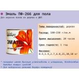 Эмаль ПФ-266 Для полов красно-коричневая 0,9кг