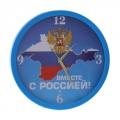 Часы настенные Вместе с Россией, d30x4см, 1хАА